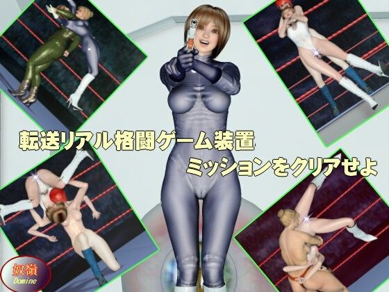 【GANTZ同人】転送リアル格闘ゲーム装置~ミッションをクリアせよ~