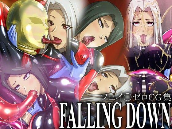 【漫画 / アニメ同人】FALLING DOWN