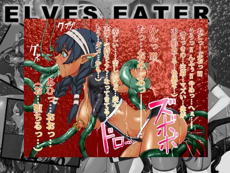 【オリジナル同人】ElvesEater