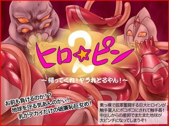 【オリジナル同人】ヒロ☆ピン2~帰ってくれ!ヤラれとるやん!~