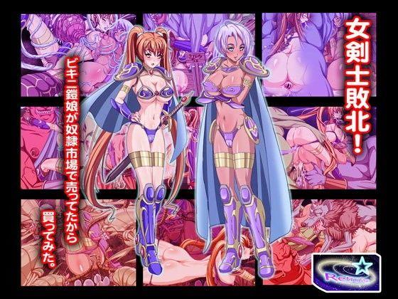 【オリジナル同人】女剣士敗北!ビキニ鎧娘が奴隷市場で売ってたから買ってみた。