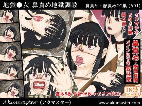 【漫画 / アニメ同人】地獄●女鼻責め地獄調教