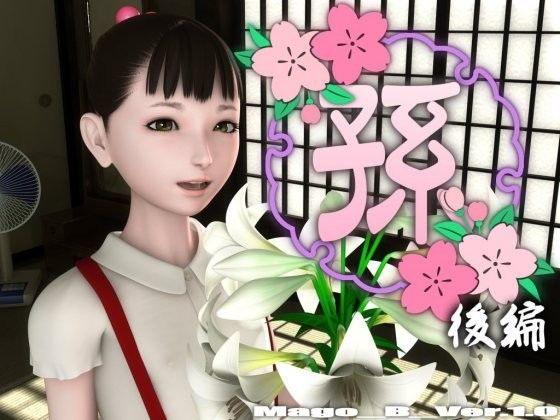 ダウンロード: 孫 (後編) 3D 動画・アニメ 近親相姦 微乳 NTR パンチラ フェラ 処女 炉 調教 陵辱