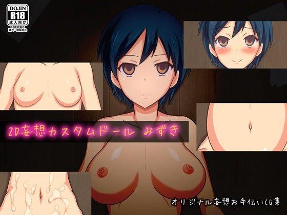 【オリジナル同人】2D妄想カスタムドールみずき