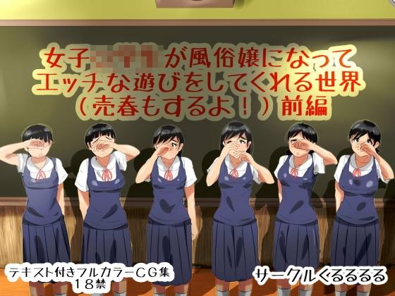 【オリジナル同人】女子○学生が風俗嬢になってエッチな遊びをしてくれる世界前編