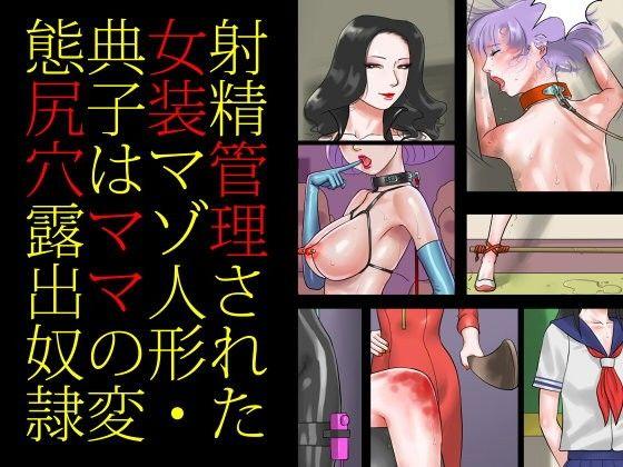 【オリジナル同人】射精管理された女装マゾ人形・典子はママの変態尻穴露出奴隷