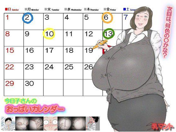 【オリジナル同人】今日子さんのおっぱいカレンダー