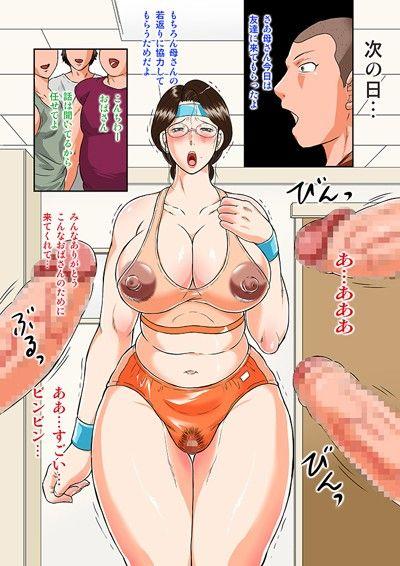 にくじる~母さんの強制連続絶頂ダイエット!~