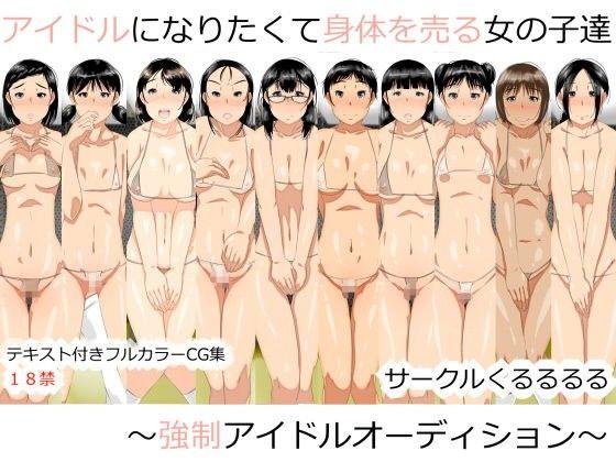 【オリジナル同人】アイドルになりたくて身体を売る女の子達~強制アイドルオーディション~