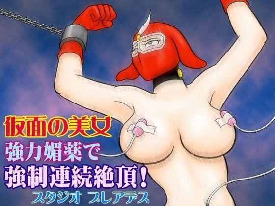 【美女 ローター】巨乳でお尻の美女のローターアナル絶頂拘束媚薬中出しの同人エロ漫画。
