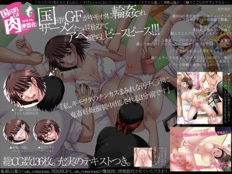 【ラブプラス 同人】国民的GFがキモオタに輪姦されザーメンたっぷり浴びてアヘ顔さらしピースピース!!!