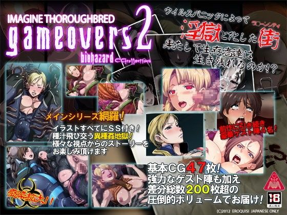 【バイオハザード 同人】IMAGINETHOROUGHBRED:「GAMEOVERS2」