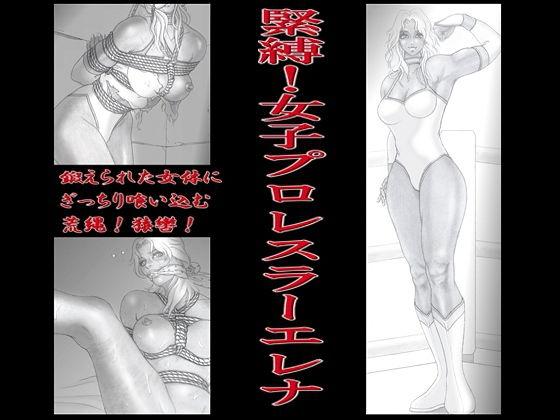 【オリジナル同人】緊縛!女子プロレスラーエレナ