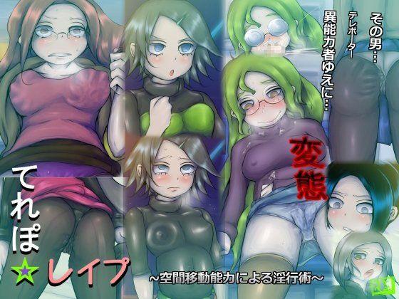 【オリジナル同人】てれぽ☆レイプ~空間移動能力による淫行術~
