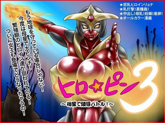 【Megrim 同人】ヒロ☆ピン3~母星で陵辱バトル!~