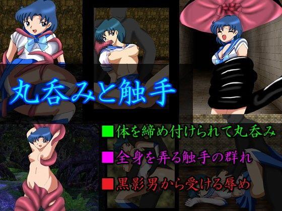 【漫画 / アニメ同人】丸呑みと触手