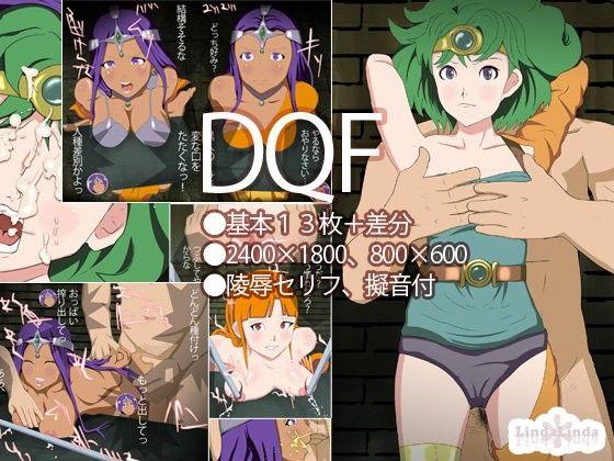【ドラゴンクエスト同人】DQF