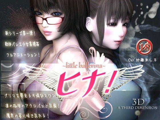 ダウンロード: ~little ballerina~ ヒナ! 3D 動画・アニメ 陵辱 触手 めがね