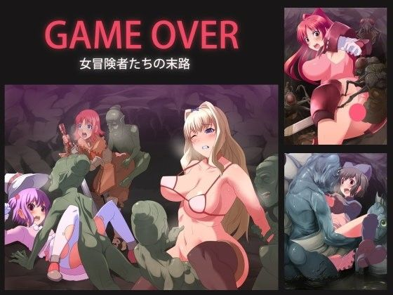 【To Heart2同人】GAME OVER 女冒険者達の末路