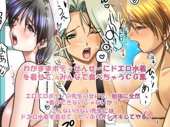 【オリジナル同人】ドスケベ水着女教師+α