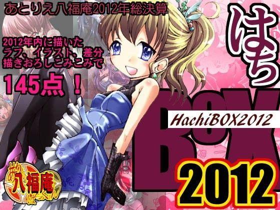 はちBOX2012