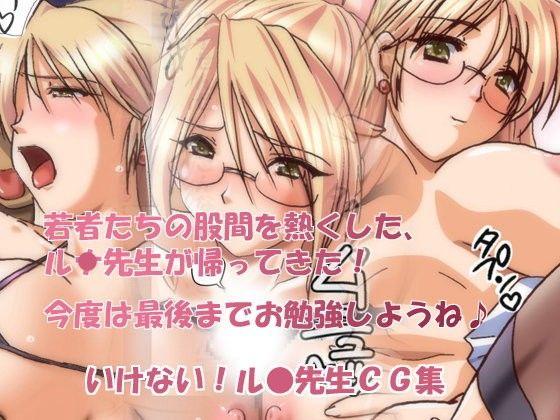 【漫画 / アニメ同人】イっちゃう!ルナ先生