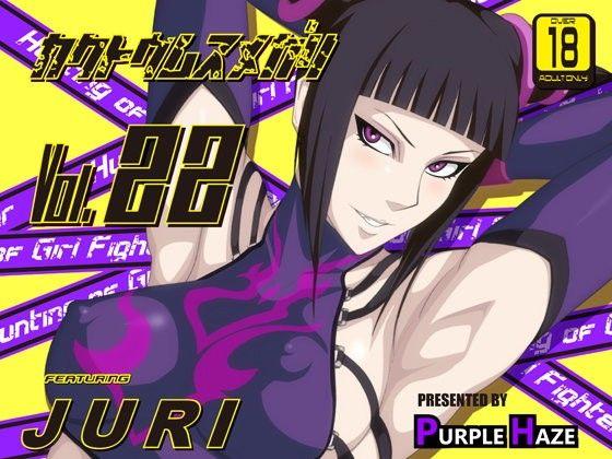 格闘娘狩り Vol.22 ジュリ編