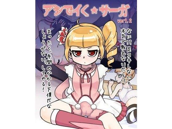 【漫画 / アニメ同人】アシでイく☆サーガ