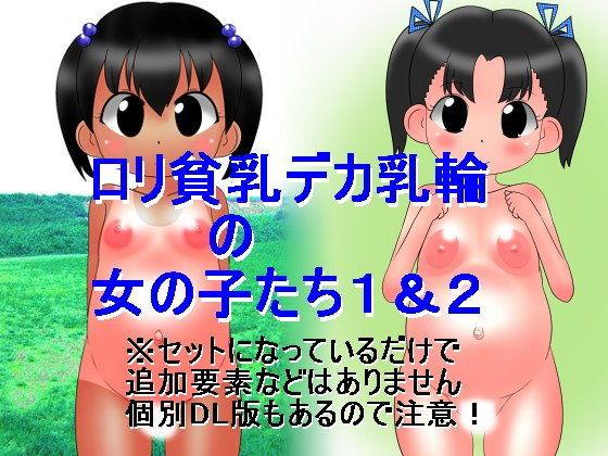【ナギ 癒し】ロリ系なぽっちゃりの女の子の、ナギの癒しの同人エロ漫画!!