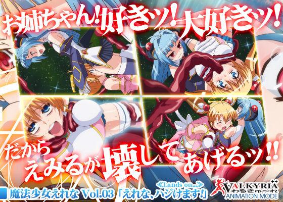 魔法少女えれな Vol.03「えれな、ハジけます!」≪Lands on...≫