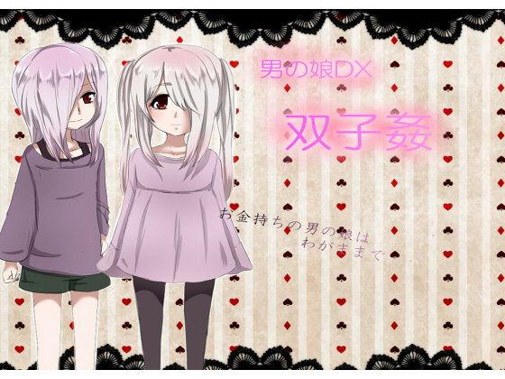 【Noir 同人】男の娘DX双子姦
