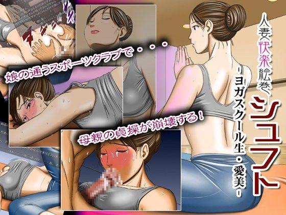 【人妻 クンニ】淫らな着衣の人妻のクンニ寝取り・寝取られ我慢中出しの同人エロ漫画!!