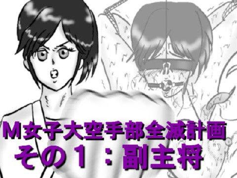 【DARK PURPLE 同人】M女子大空手部全滅計画その1:副主将