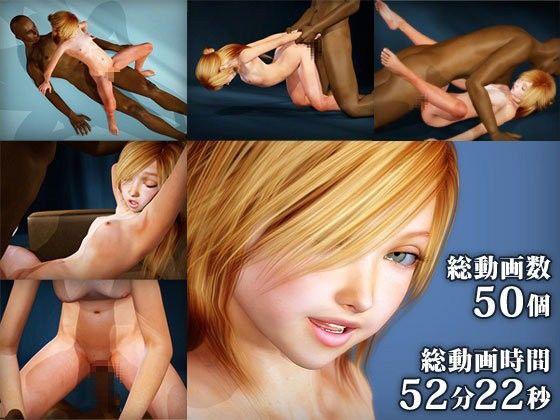 黒人御主人様が金髪白人少女を犯す動画集