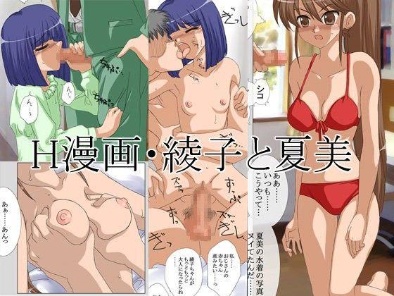 【オリジナル同人】綾子と夏美