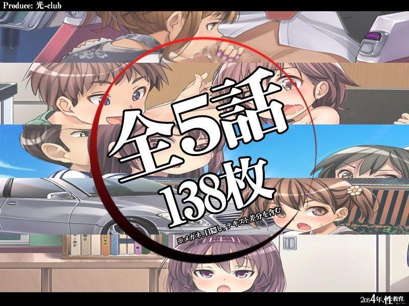 2054年、性教育。のエロ同人CG画像 3