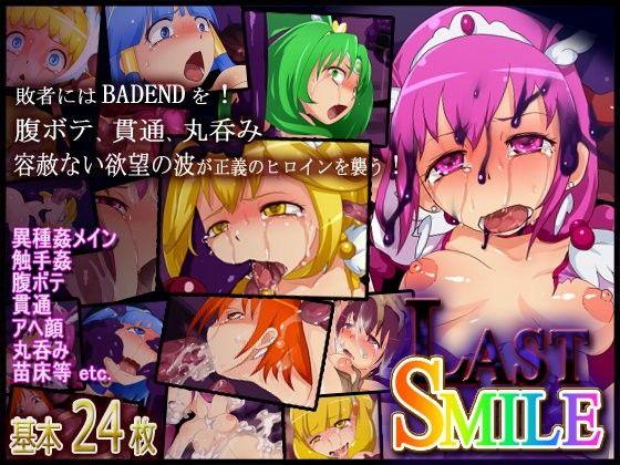 【スマイルプリキュア 同人】LASTSMILE