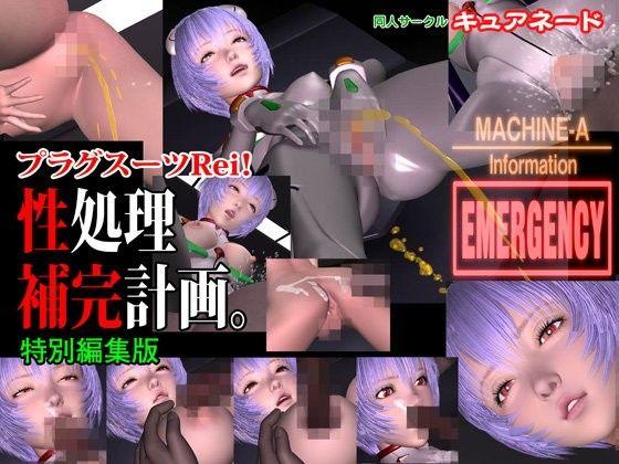 3Dエロアニメ