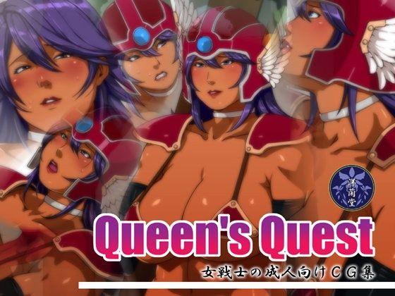 【ゲーム系同人】Queen's Quest