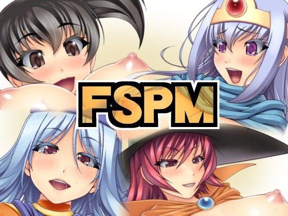 【ドラゴンクエスト3 同人】FSPM