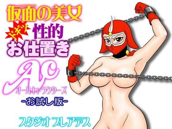 【漫画 / アニメ同人】仮面の美女 ドギツ性的お仕置き AC お試し版