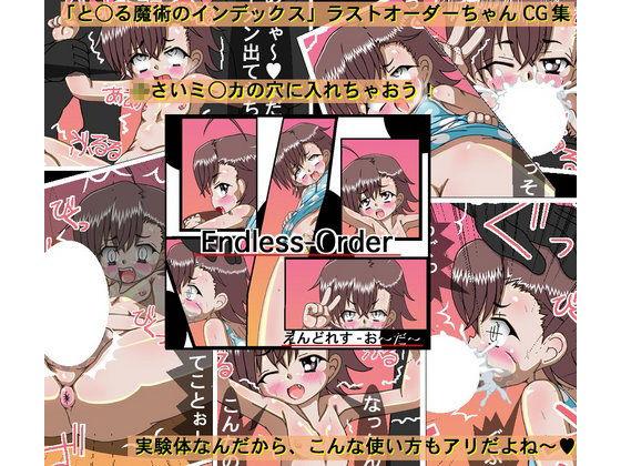 【漫画 / アニメ同人】エンドレスオーダー