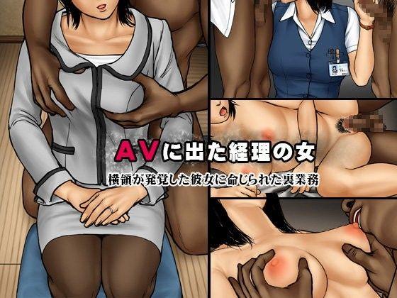 【オリジナル同人】AVに出た経理の女