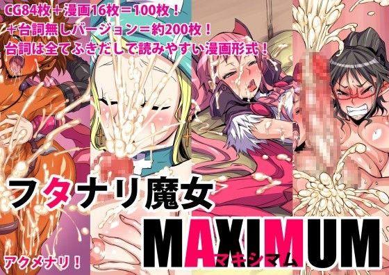 【アクメナリ! 同人】フタナリ魔女MAXIMUM