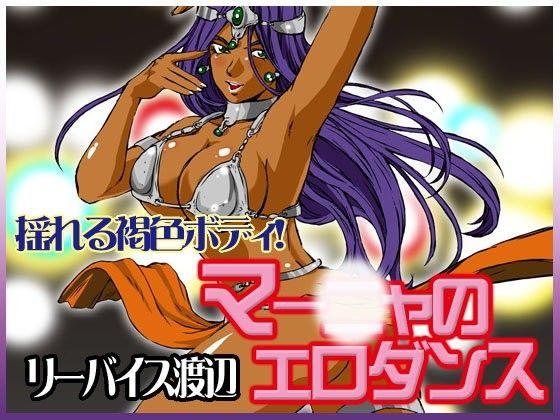 マー○ャのエロダンス_同人ゲーム・CG_サンプル画像01