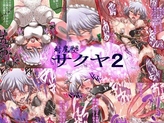 【ゲーム系同人】対魔使用人サクヤ2