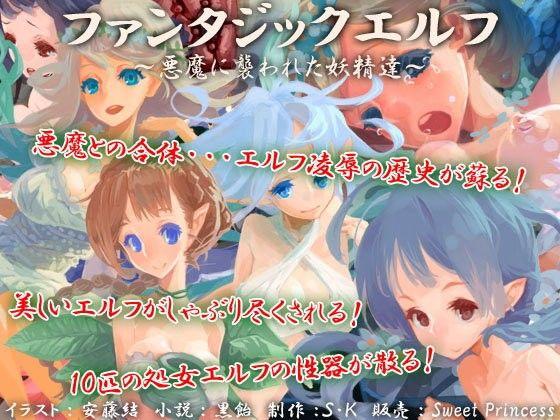 ファンタジックエルフ~悪魔に襲われた妖精達~_同人ゲーム・CG_サンプル画像01
