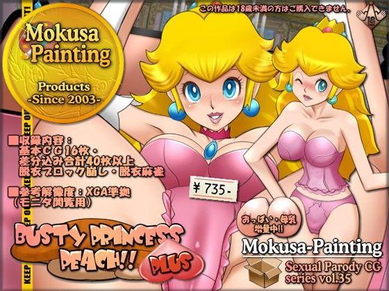 【ゲーム系同人】Busty Princess Peach!! Plus