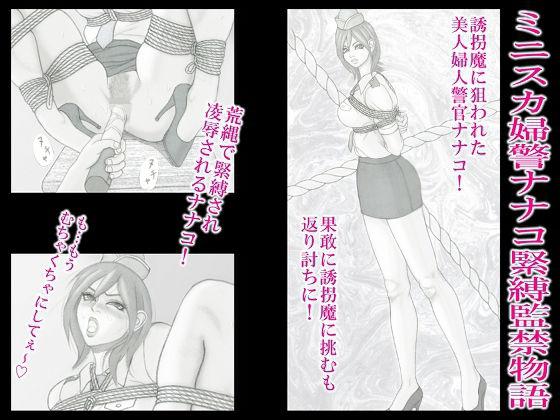 【オリジナル同人】ミニスカ婦警ナナコ緊縛監禁物語