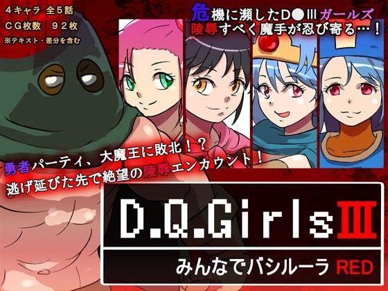 D.Q.GirlsIII みんなでバシルーラRED